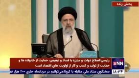 واکنش رئیسی به تجمع انتخاباتی اش در اهواز