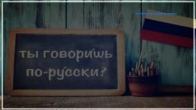 آموزش زبان روسی - نحوه بیان دوست نداشتن