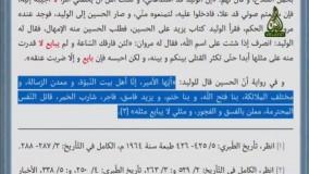 پاسخ به شبهه چرا امام حسين عليه السلام در ماه حرام به جنگ با يزيد رفتند؟