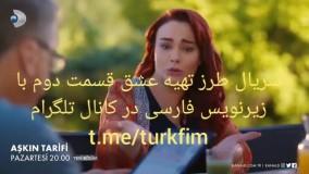 قسمت دوم سریال طرز تهیه عشق با زیرنویس فارسی Askin Tarifi 2