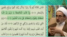 پاسخ به شبهه شبکه وهابی درباره سیده نساء عالمین بودن حضرت زهرا سلام الله علیها