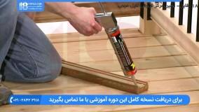 آموزش نصب نرده استیل - نصب ریلهای فلزی نرده چوبی