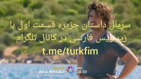 قسمت اول سریال داستان جزیره با زیرنویس فارسی چسبیده