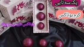 طرز استفاده از کرم بوتاکس/۰۹۱۲۰۷۵۰۹۳۲/کرم ضد چروک/کرم سفت کننده پوست