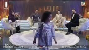 دختر حسین ماهینی برنامه زنده را به هم ریخت !