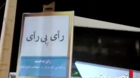 نصب بنر «رای پی رای» توسط شهرداری ماهشهر