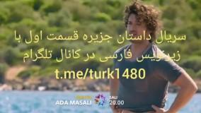 سریال داستان جزیره قسمت اول با زیرنویس فارسی در کانال تلگرام @turk1480