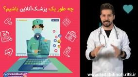 خدمات شرکت تبلیغاتی برای درمانگاه ها و آزمایشگاه ها و داروخانه ها