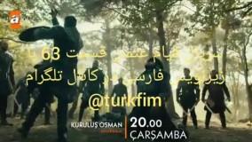 سریال قیام عثمان قسمت 63 با زیرنویس فارسی در کانال تلگرام @turkfim