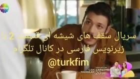 سریال سقف های شیشه ای قسمت دوم با زیرنویس فارسی در کانال تلگرام @turkfim