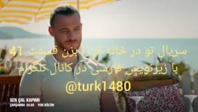 سریال تو در خانه ام را بزن قسمت ۴۱ با زیرنویس فارسی در کانال تلگرام @turk1480