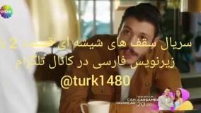 سریال سقف های شیشه ای قسمت 2 با زیرنویس فارسی در کانال تلگرام @turk1480