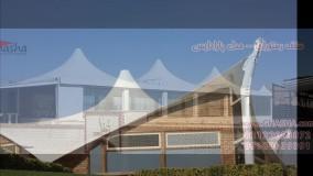 زیباترین سایبان خیمه ای فست فود-فروش سقف دوخیمه ای تراس رستوران-09380039391حقانی