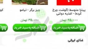 طراحی سایت و اپلیکیشن فروشگاهی شیناوب
