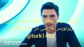 اول سریال عشق منطق انتقام با زیرنویس فارسی در کانال تلگرام @turk1480