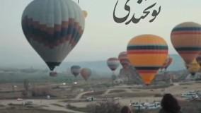 Danoosh Called Gham Ghalat Karde