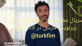 عشق منطق انتقام قسمت اول با زیرنویس فارسی در کانال تلگرام @turkfim