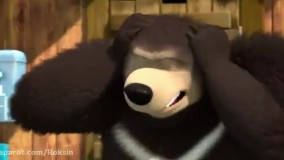 کارتون میشا و ماشا : ماشا و آقا خرسه