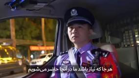 یک افسر پلیس چین؛ مهربان با مردم، سرسخت با مجرمان