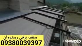 قیمت سقف سایبان جمع شو رستوران ایتالیایی شرکت مهلر