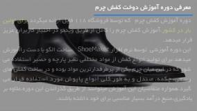 آموزش دوخت کفش چرم - بازسازی کفش