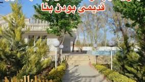 2200 متر باغ ویلای لوکس با سند تک برگ در محمدشهر کرج