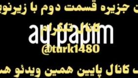 سریال داستان جزیره قسمت دوم با زیرنویس فارسی در کانال تلگرام @turk1480