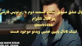 سریال عشق منطق انتقام قسمت دوم با زیرنویس فارسی در کانال تلگرام @turk1480