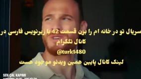 سریال تو در خانه ام را بزن قسمت 42 با زیرنویس فارسی در کانال @turk1480