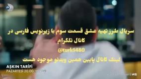سریال طرز تهیه عشق قسمت سوم با زیرنویس فارسی در کانال تلگرام @turk1480