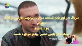 سریال پدر قهرمانم قسمت سوم با زیرنویس فارسی در کانال تلگرام @turk1480