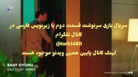 سریال بازی سرنوشت قسمت دوم با زیرنویس فارسی در کانال تلگرام @turk1480