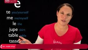 آموزش  زبان فرانسه مبتدی - Vowel Sounds به زبان فرانسه