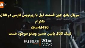 سریال بلای جون قسمت اول با زیرنویس فارسی در کانال تلگرام @turk1480