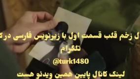 سریال زخم قلب قسمت اول با زیرنویس فارسی در کانال تلگرام @turk1480