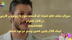 سریال سقف های شیشه ای قسمت سوم با زیرنویس فارسی در کانال تلگرام @turk1480