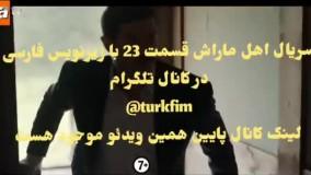 سریال اهل ماراش قسمت 23 با زیرنویس فارسی در کانال تلگرام @turkfim