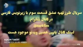 سریال طرز تهیه عشق قسمت سوم با زیرنویس فارسی در کانال @turkfim