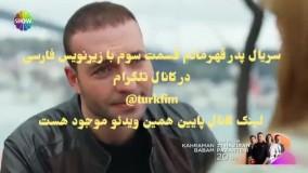 سریال پدر قهرمانم قسمت سوم با زیرنویس فارسی در کانال تلگرام @turkfim