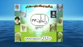 بسم الله (سخنرانی کوتاه و شنیدنی آیت الله ناصری) صوتی