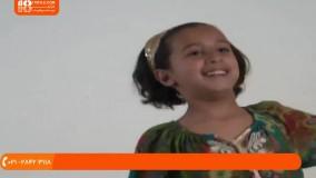 آموزش فارسی به کودکان|آموزش شعر فارسی |دانلود شعر کودکانه(شعر موزیکال فارسی )