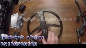 تعمیرات دستگاه فلزیاب 09371414171