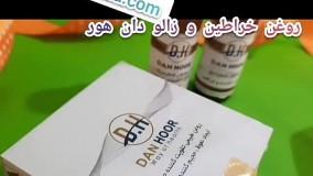 بهترین روغن برای افزایش حجم سینه و باسن/09120132883/قوی ترین روغن برای خانم ها و آقایان