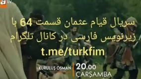 سریال قیام عثمان قسمت ۶۴ با زیرنویس فارسی