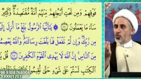 چرا جمله من کنت مولاه فهذا علی مولاه به صورت آیه قرآن نازل نشد؟