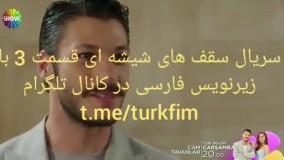 قسمت سوم سریال سقف های شیشه ای با زیرنویس فارسی