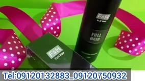 اسپری حجم دهنده ی ریشه مو/09120132883/بهترین اسپری پرپشت کننده مو