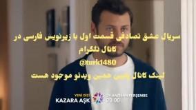 قسمت اول سریال ترکی عشق تصادفی با زیرنویس فارسی لینک کانال داخل توضیحات