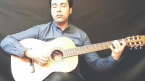 کلاس های گیتار پاپ و کلاسیک استاد امیر کریمی در آموزشگاه موسیقی ساربانگ اصفهان