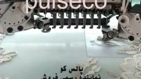 دستگاه پیشرفته گلدوزی صنعتی